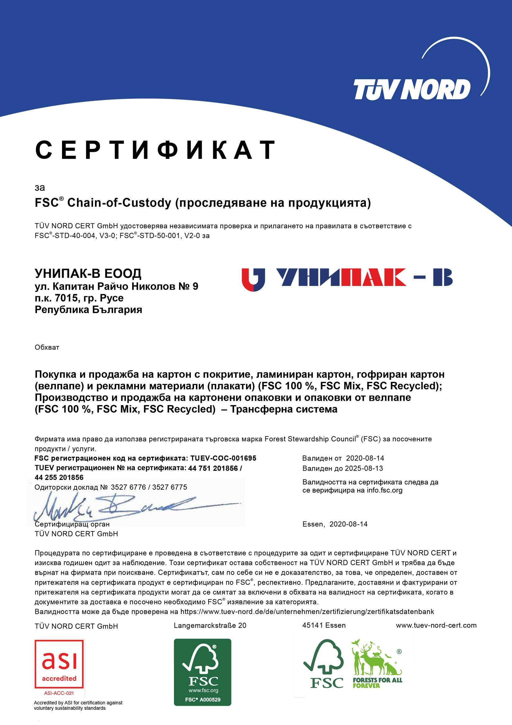 СЕРТИФИКАТ за FSC® Chain-of-Custody (проследяване на продукцията)